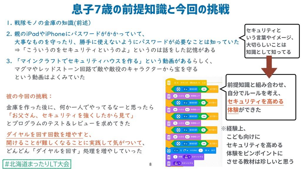 #北海道まったりLT大会 1. 戦隊モノの金庫の知識(前述) 2. 親のiPadやiPhone...