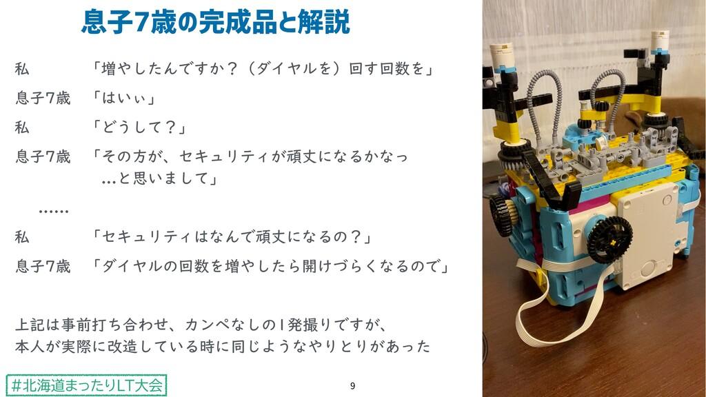 #北海道まったりLT大会 私 「増やしたんですか?(ダイヤルを)回す回数を」 息子7歳 「はい...
