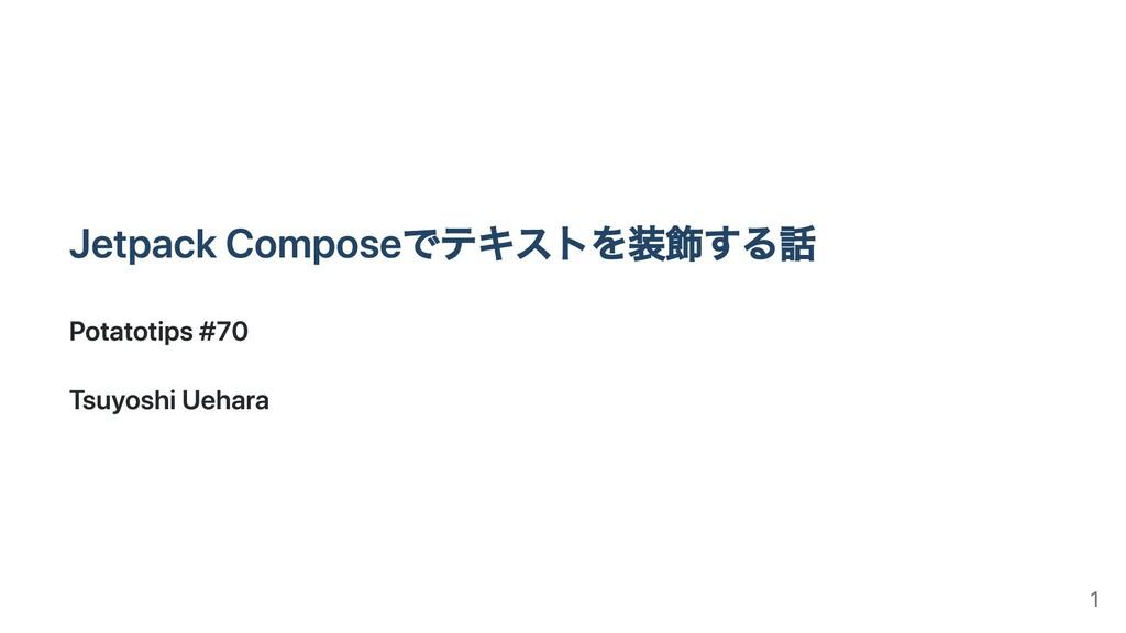 Jetpack Composeでテキストを装飾する話 Potatotips #70 Tsuyo...
