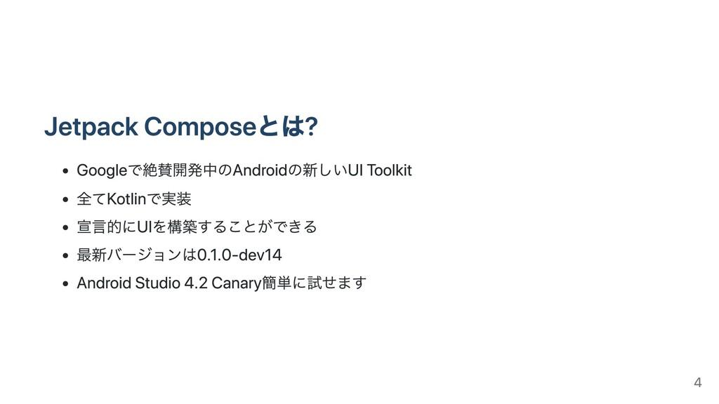 Jetpack Composeとは? Googleで絶賛開発中のAndroidの新しいUI T...