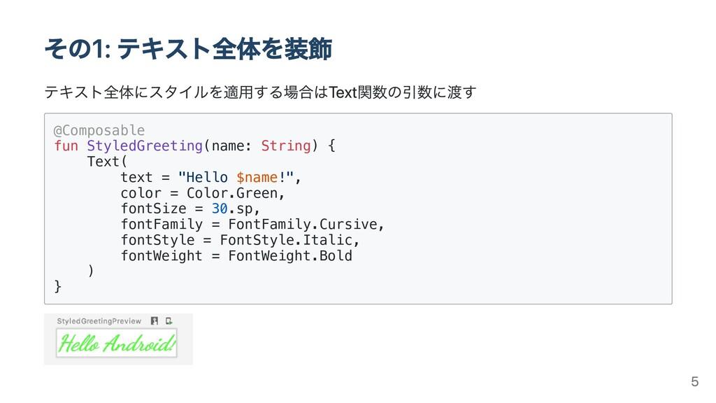 その1: テキスト全体を装飾 テキスト全体にスタイルを適⽤する場合はText関数の引数に渡す ...