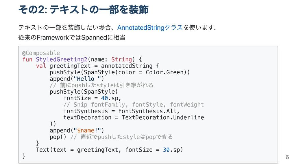 その2: テキストの⼀部を装飾 テキストの⼀部を装飾したい場合、AnnotatedString...