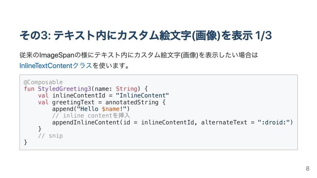 その3: テキスト内にカスタム絵⽂字(画像)を表⽰ 1/3 従来のImageSpanの様にテキ...