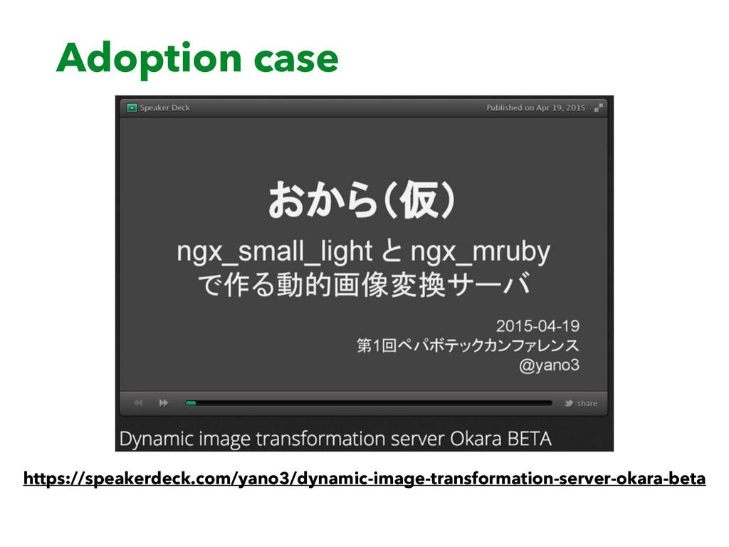 Adoption case https://speakerdeck.com/yano3/dyn...
