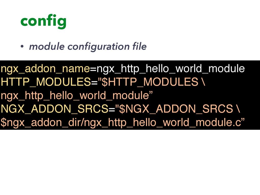 config • module configuration file ngx_addon_name=...