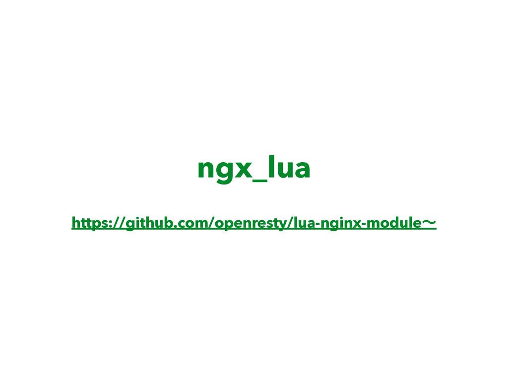 ngx_lua https://github.com/openresty/lua-nginx-...