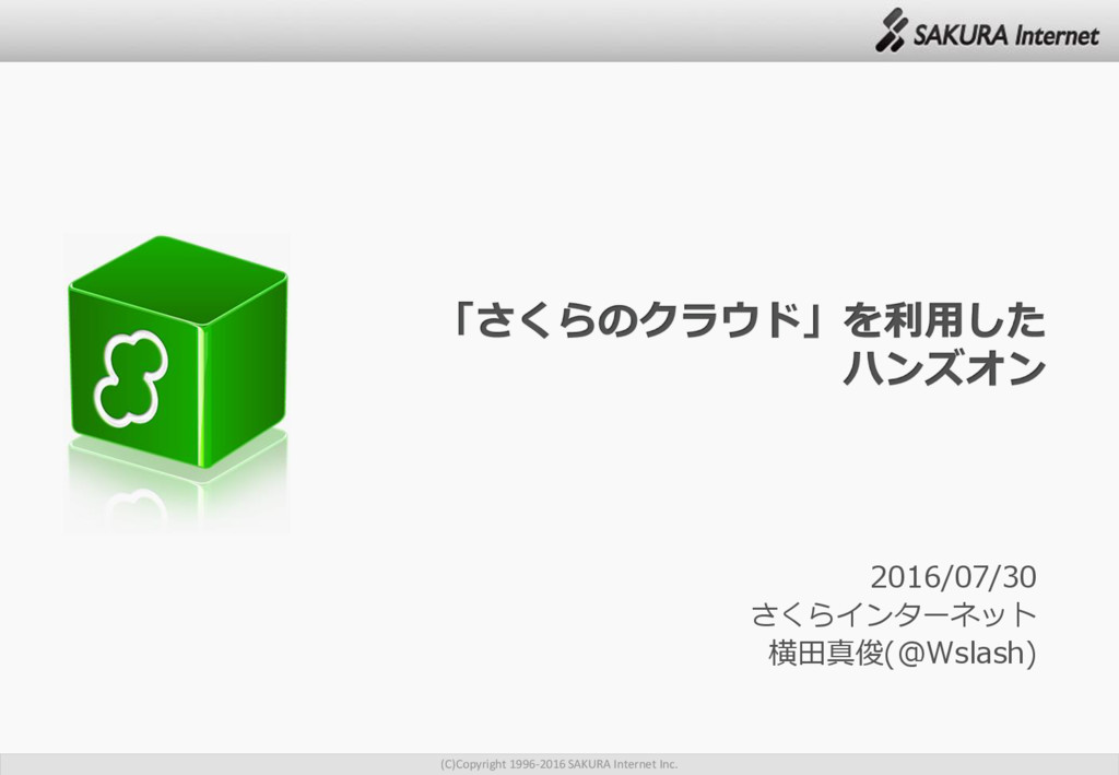 (C)Copyright 1996-2016 SAKURA Internet Inc. 201...