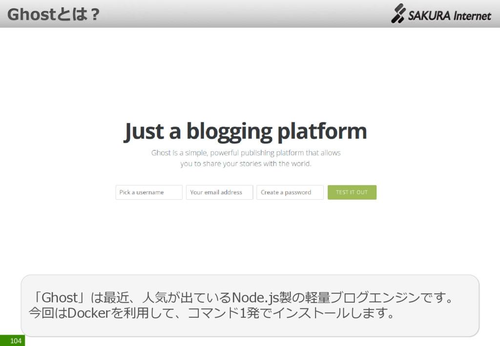 104 「Ghost」は最近、人気が出ているNode.js製の軽量ブログエンジンです。 今回は...