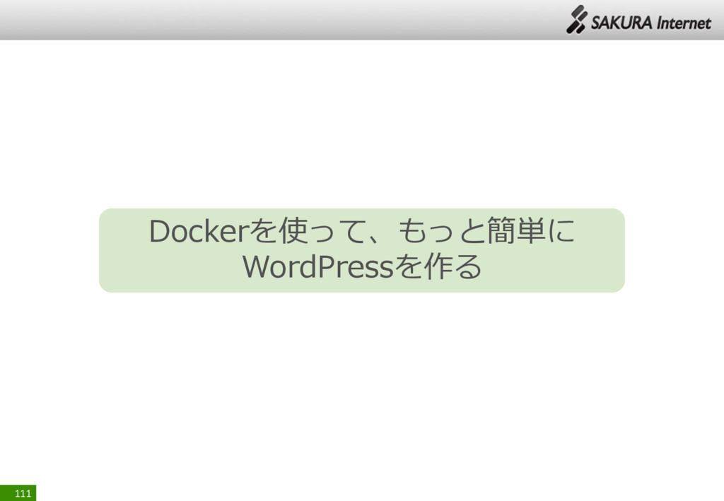 111 Dockerを使って、もっと簡単に WordPressを作る