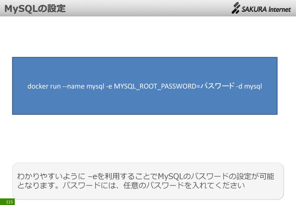 115 わかりやすいように –eを利用することでMySQLのパスワードの設定が可能 となります...
