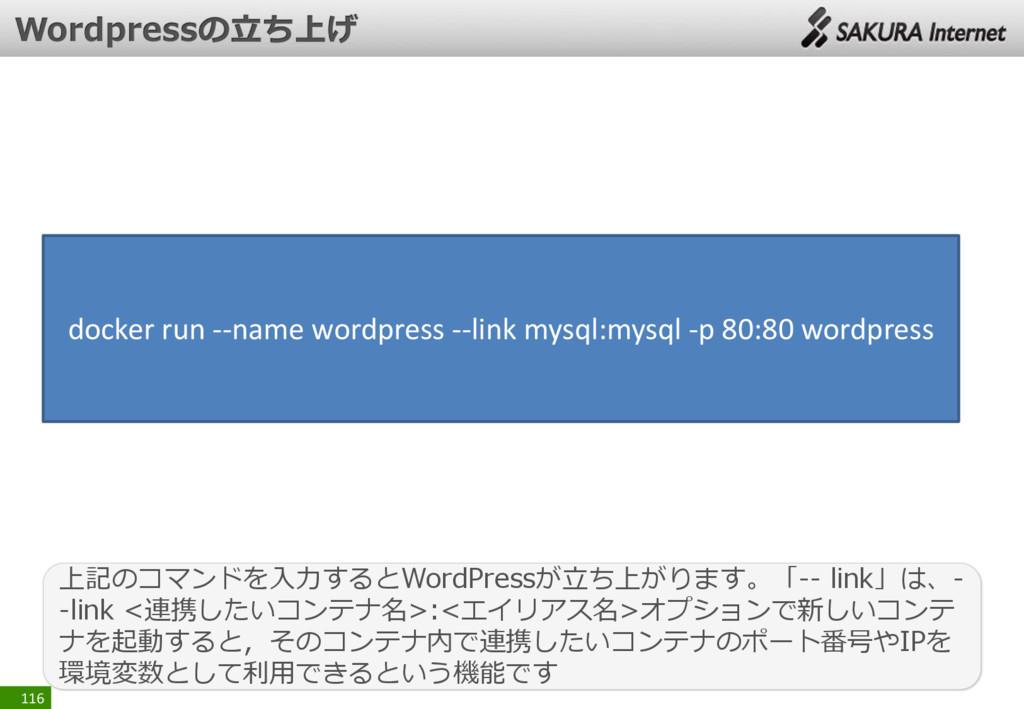 116 上記のコマンドを入力するとWordPressが立ち上がります。「-- link」は、-...