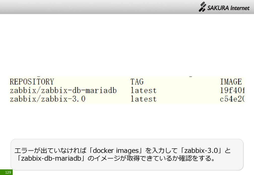 129 エラーが出ていなければ「docker images」を入力して「zabbix-3.0」...