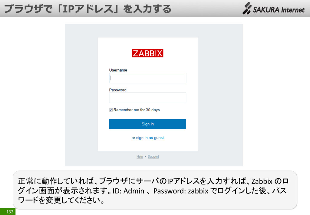 132 正常に動作していれば、ブラウザにサーバのIPアドレスを入力すれば、Zabbix のロ ...