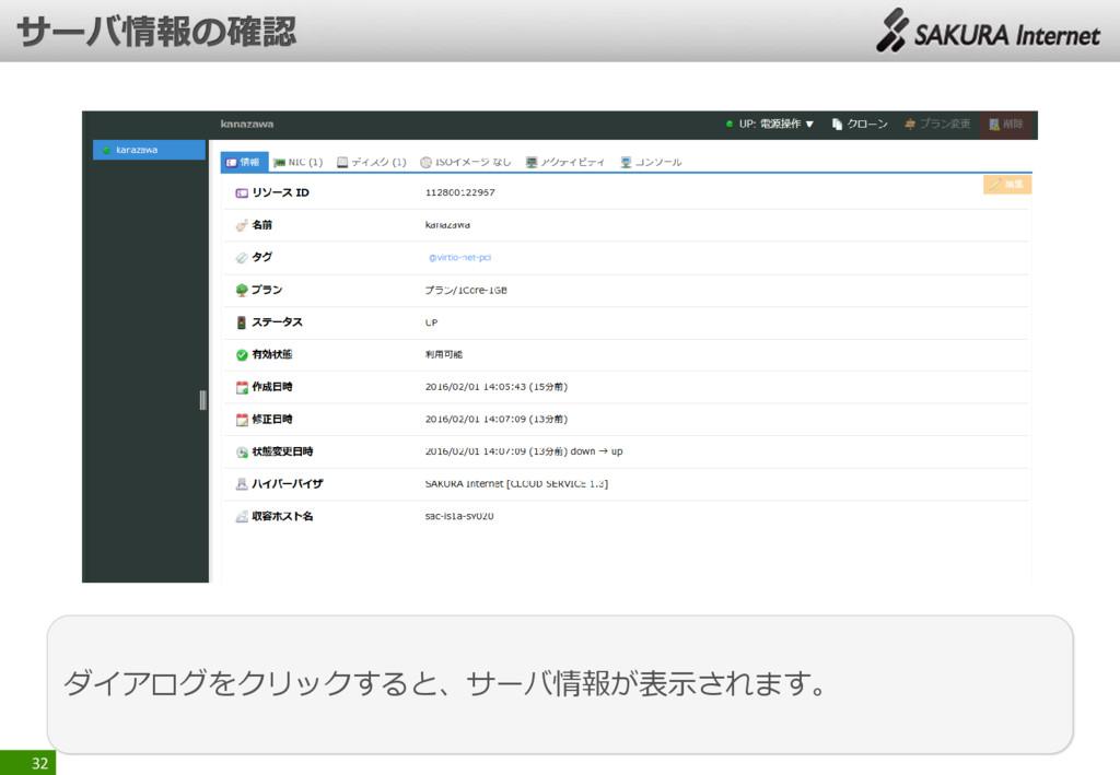 32 ダイアログをクリックすると、サーバ情報が表示されます。