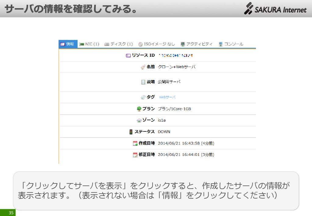 35 「クリックしてサーバを表示」をクリックすると、作成したサーバの情報が 表示されます。(表...