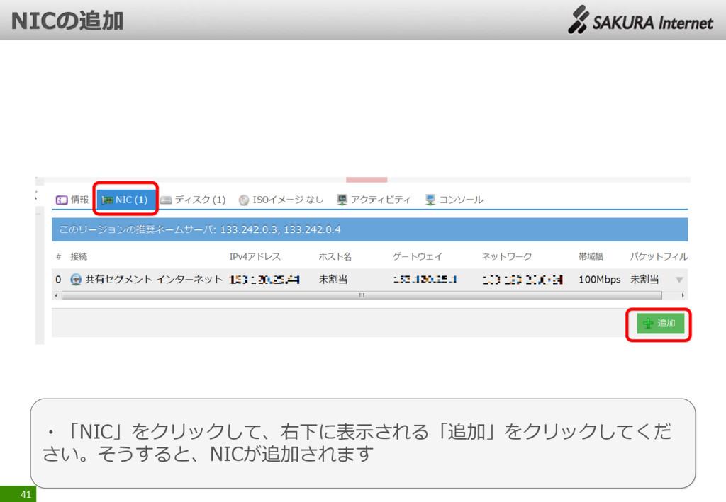 41 ・「NIC」をクリックして、右下に表示される「追加」をクリックしてくだ さい。そうすると...