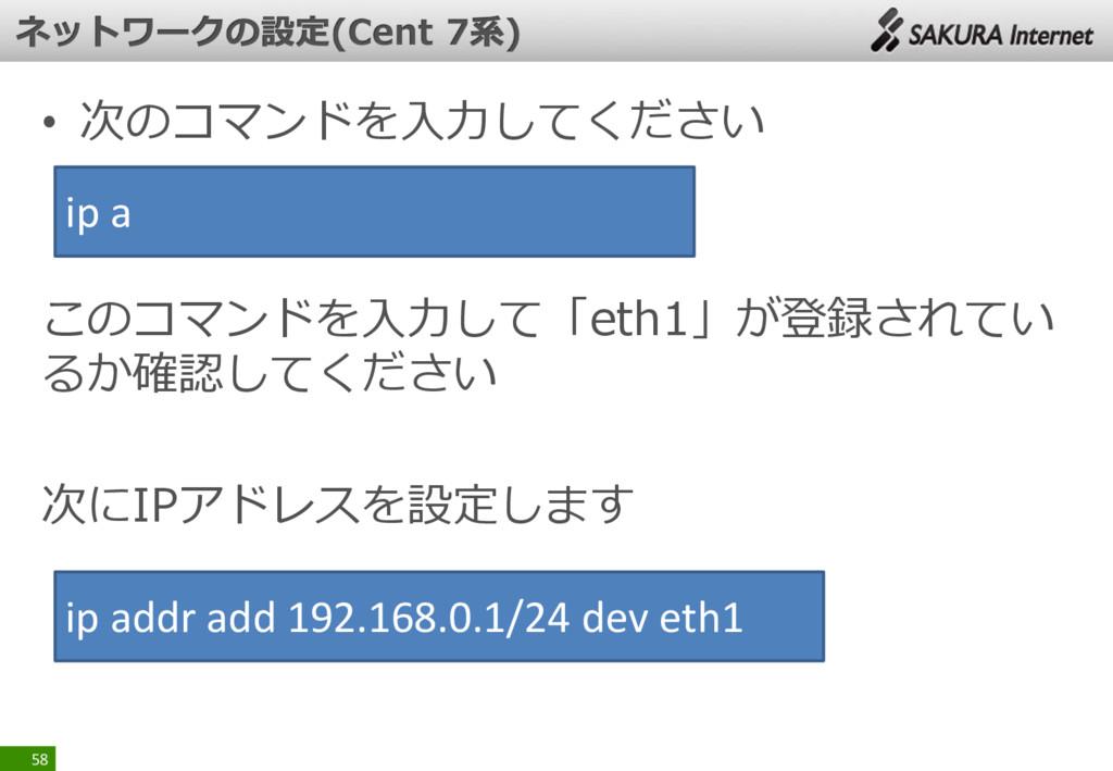 • 次のコマンドを入力してください このコマンドを入力して「eth1」が登録されてい るか確認...