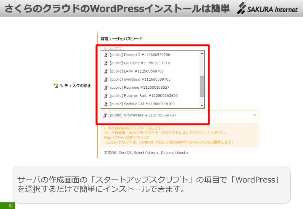 61 サーバの作成画面の「スタートアップスクリプト」の項目で「WordPress」 を選択する...