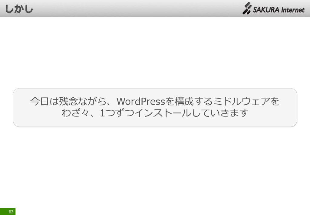 62 今日は残念ながら、WordPressを構成するミドルウェアを わざ々、1つずつインストー...