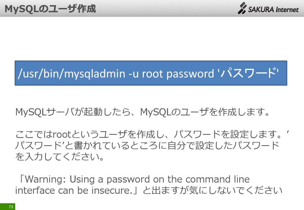 73 /usr/bin/mysqladmin -u root password 'パスワード'...