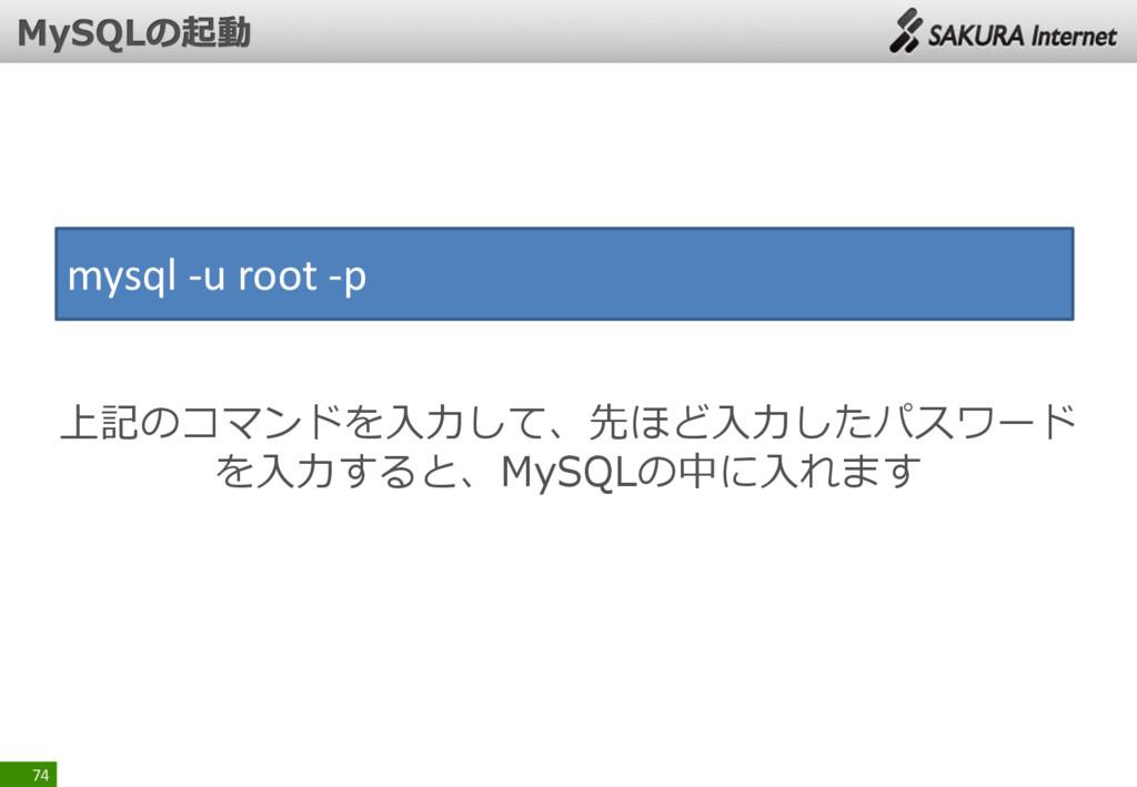 74 mysql -u root -p 上記のコマンドを入力して、先ほど入力したパスワード を...