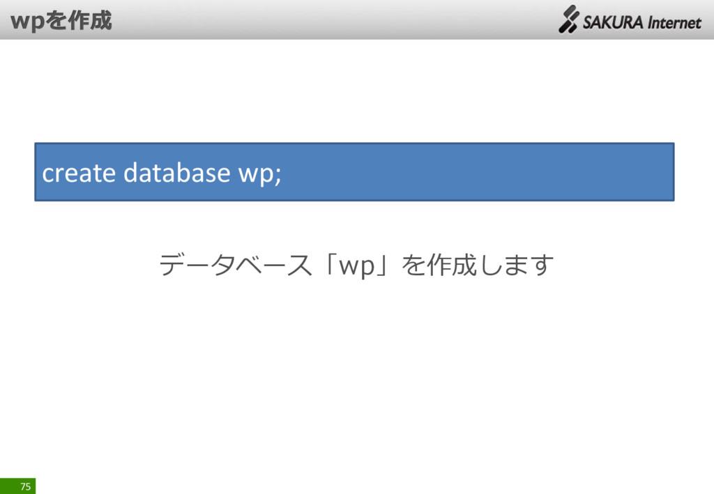 75 create database wp; データベース「wp」を作成します