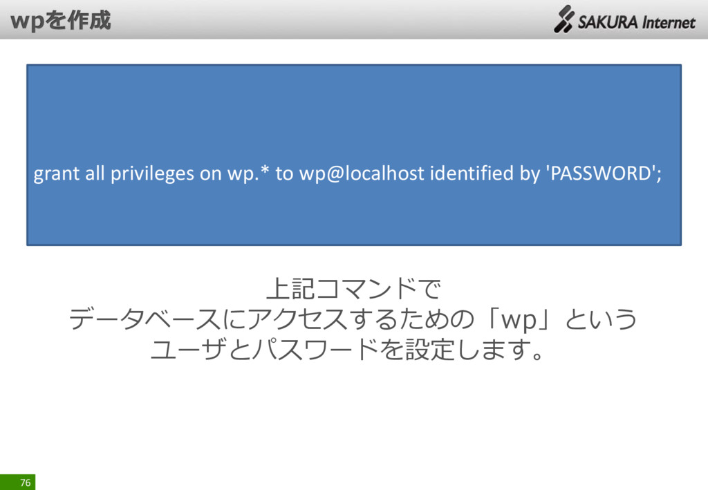 76 grant all privileges on wp.* to wp@localhost...