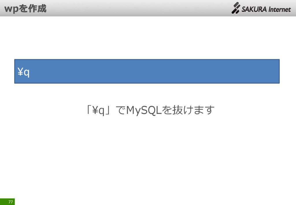 77 ¥q 「¥q」でMySQLを抜けます