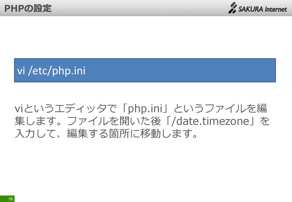 78 vi /etc/php.ini viというエディッタで「php.ini」というファイルを...