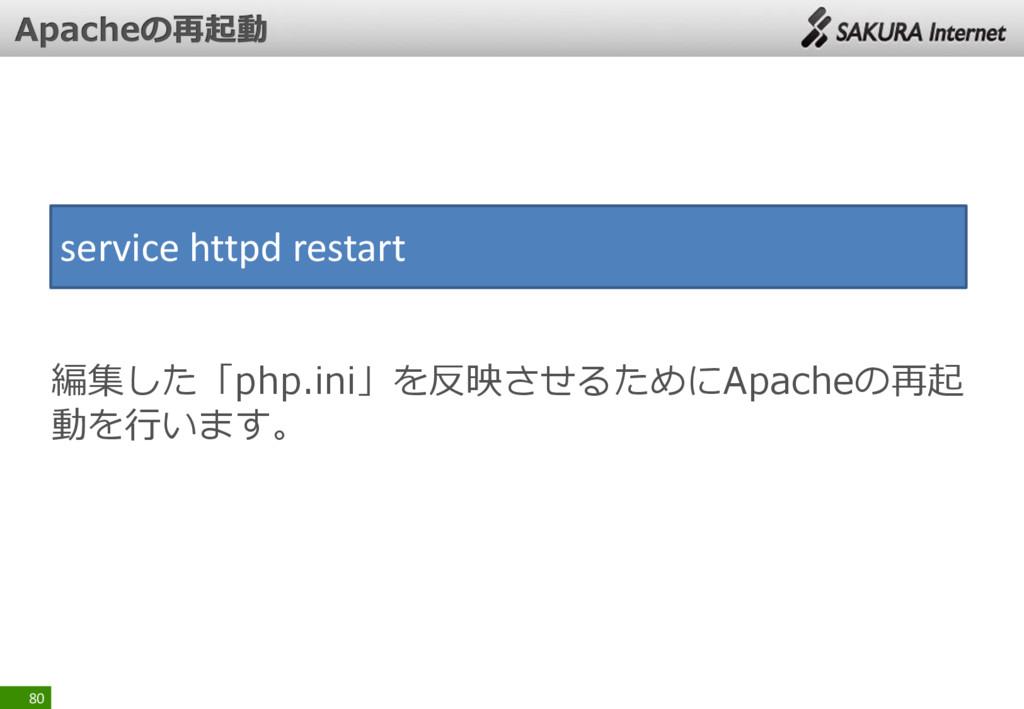 80 service httpd restart 編集した「php.ini」を反映させるために...