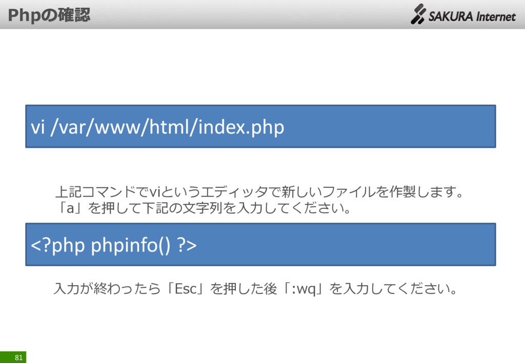 81 vi /var/www/html/index.php 上記コマンドでviというエディッタ...