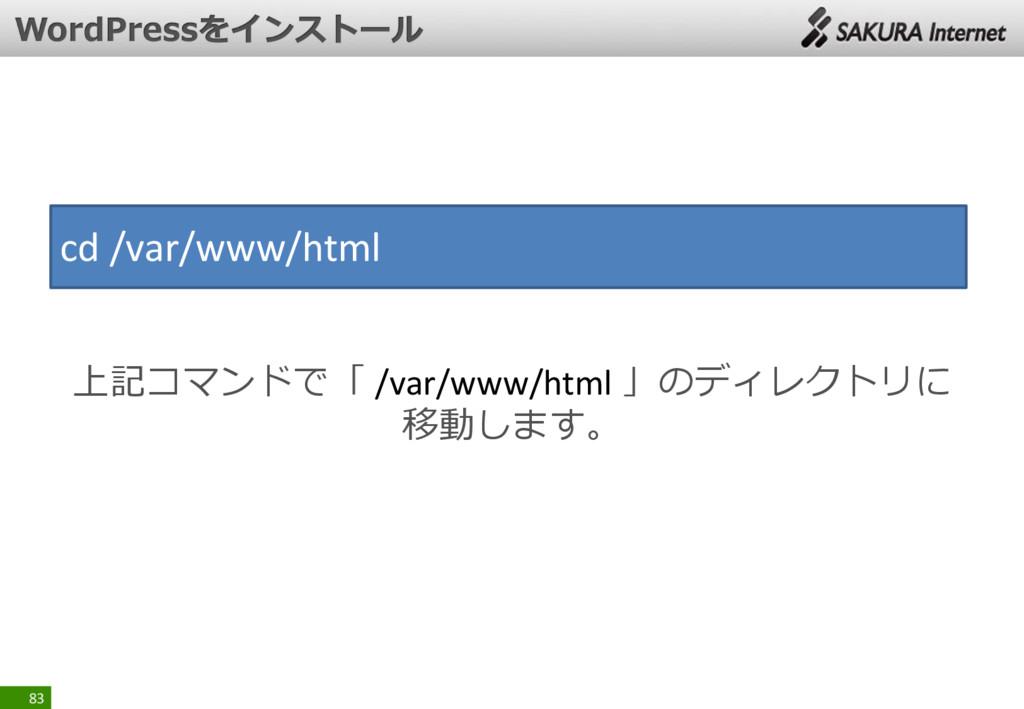 83 cd /var/www/html 上記コマンドで「 /var/www/html 」のディ...