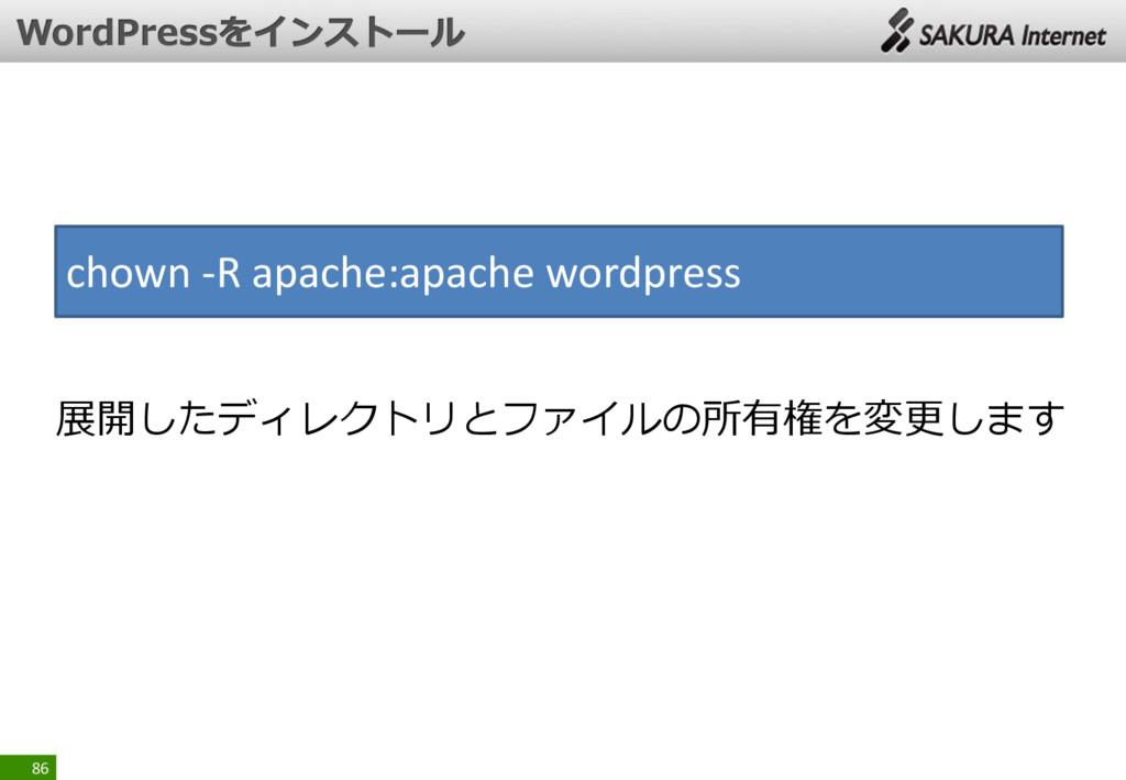 86 chown -R apache:apache wordpress 展開したディレクトリと...