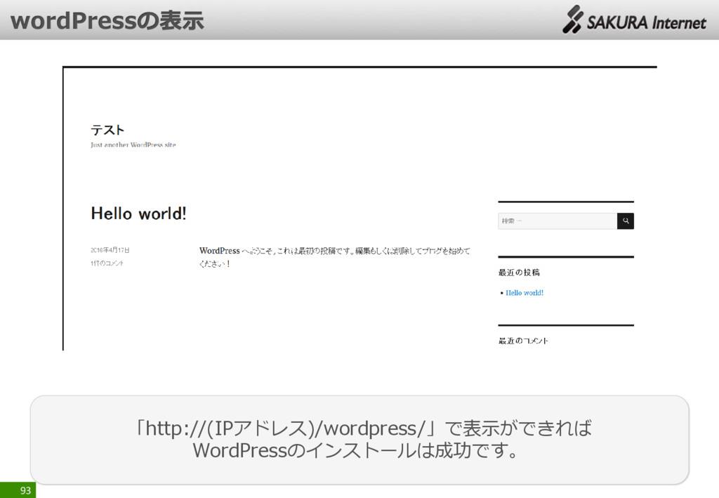 93 「http://(IPアドレス)/wordpress/」で表示ができれば WordPre...