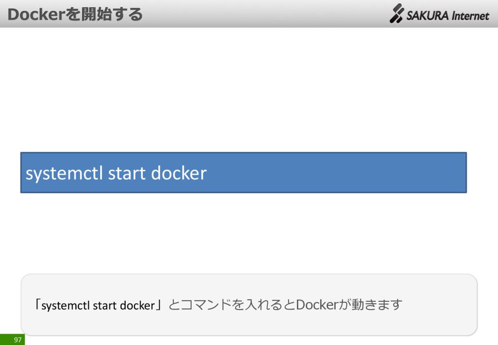 97 「systemctl start docker」とコマンドを入れるとDockerが動きま...