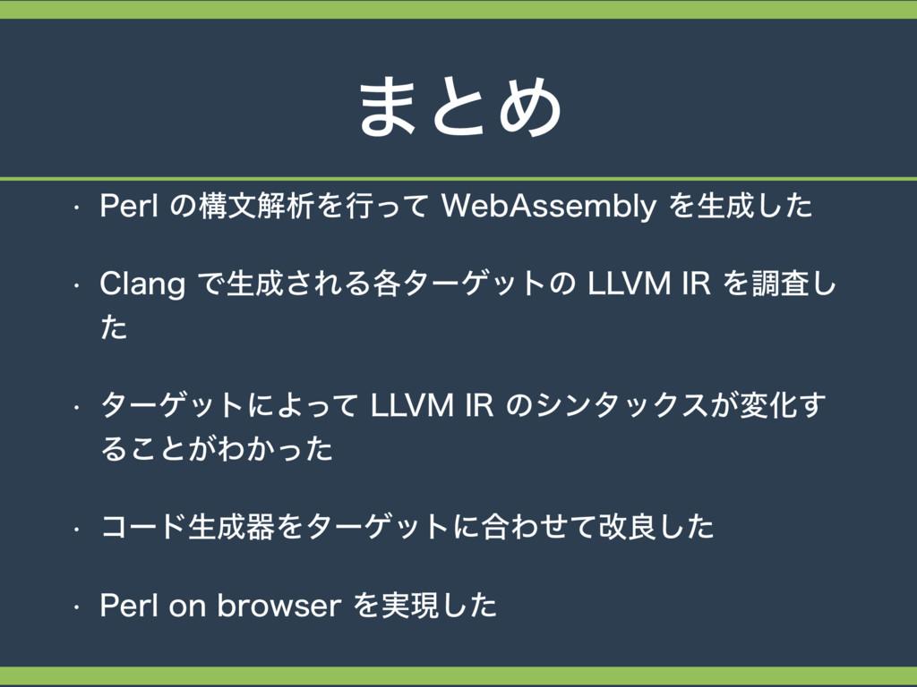 """·ͱΊ w 1FSMͷߏจղੳΛߦͬͯ8FC""""TTFNCMZΛੜͨ͠ w $MBOH..."""