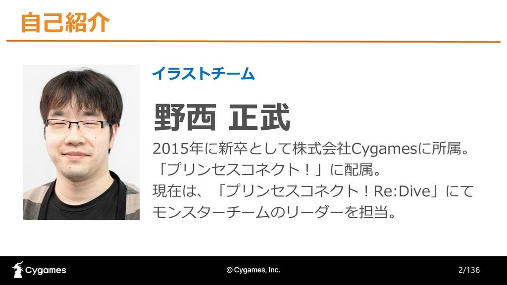 自己紹介 イラストチーム 2015年に新卒として株式会社Cygamesに所属。 「プリンセスコ...