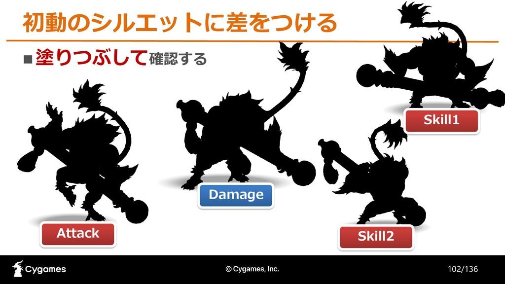 Attack Skill2 Skill1 Damage ■塗りつぶして確認する 初動のシルエッ...