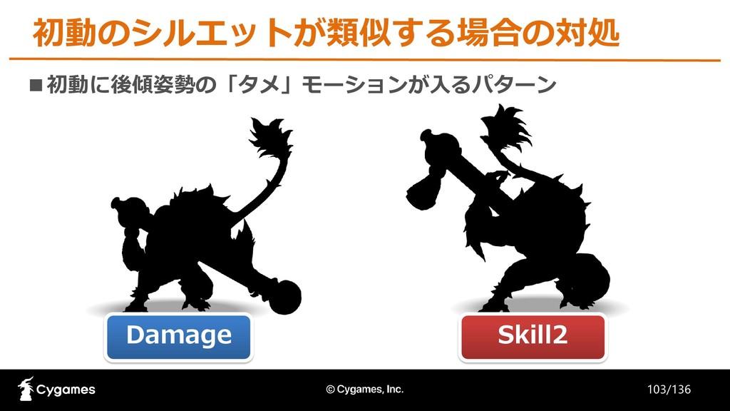 初動のシルエットが類似する場合の対処 Skill2 Damage ■初動に後傾姿勢の「タメ」モ...
