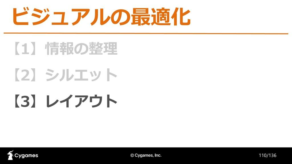 【1】情報の整理 【2】シルエット 【3】レイアウト ビジュアルの最適化 110/136