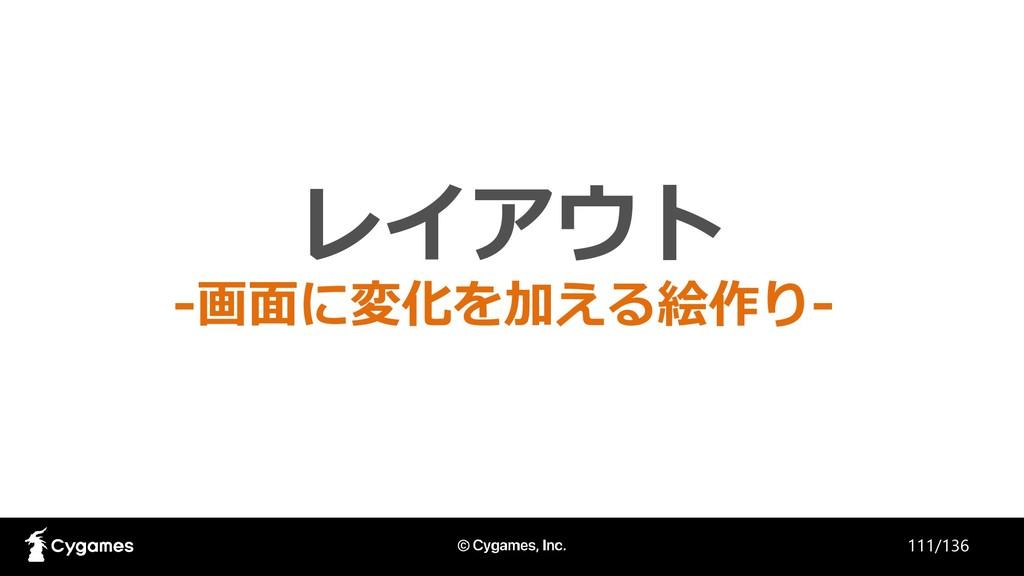 レイアウト -画面に変化を加える絵作り- 111/136