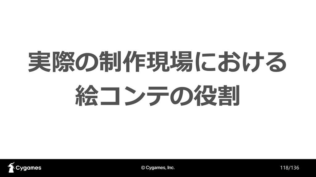 実際の制作現場における 絵コンテの役割 118/136