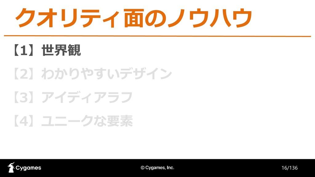 16/136 【1】世界観 【2】わかりやすいデザイン 【3】アイディアラフ 【4】ユニークな...