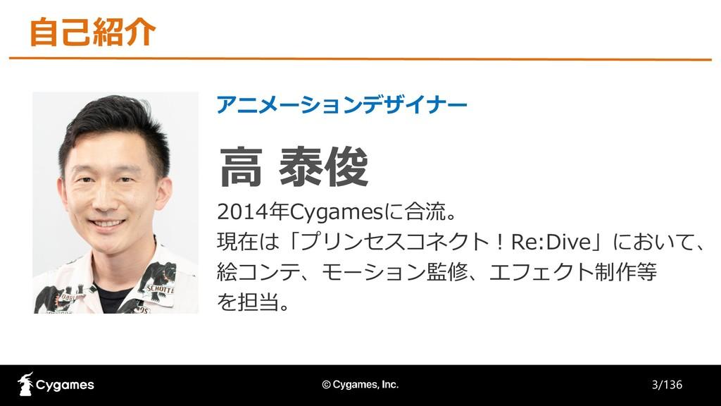 自己紹介 アニメーションデザイナー 2014年Cygamesに合流。 現在は「プリンセスコネク...