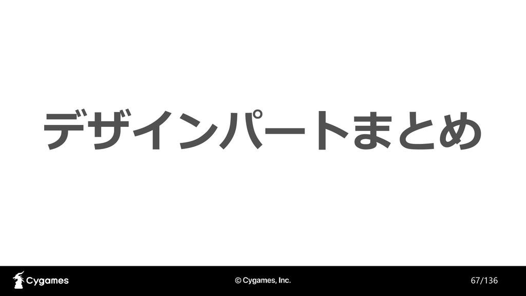 デザインパートまとめ 67/136