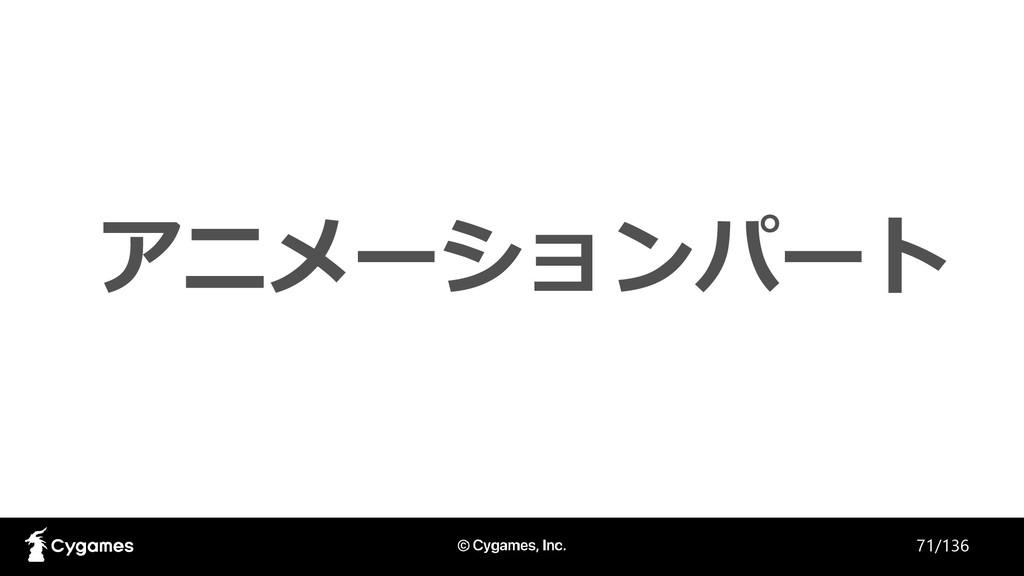 アニメーションパート 71/136