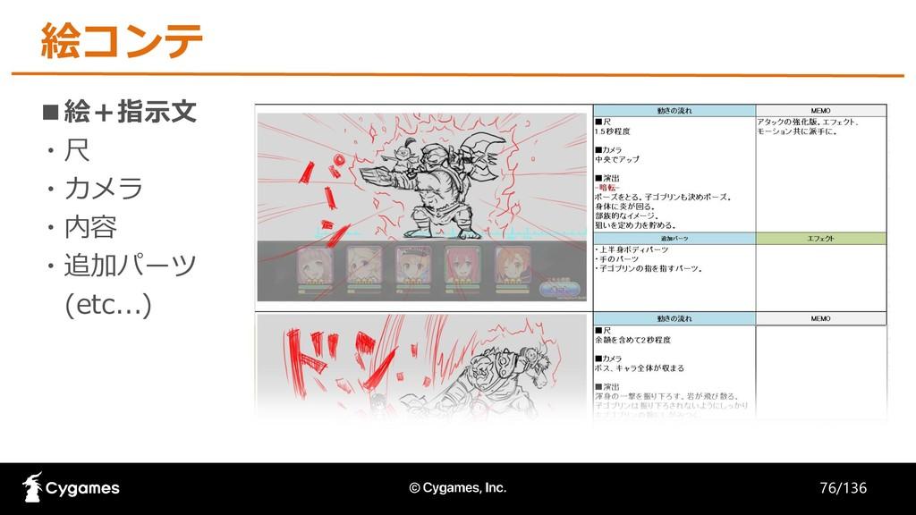 絵コンテ ■絵+指示文 ・尺 ・カメラ ・内容 ・追加パーツ (etc...) 76/136