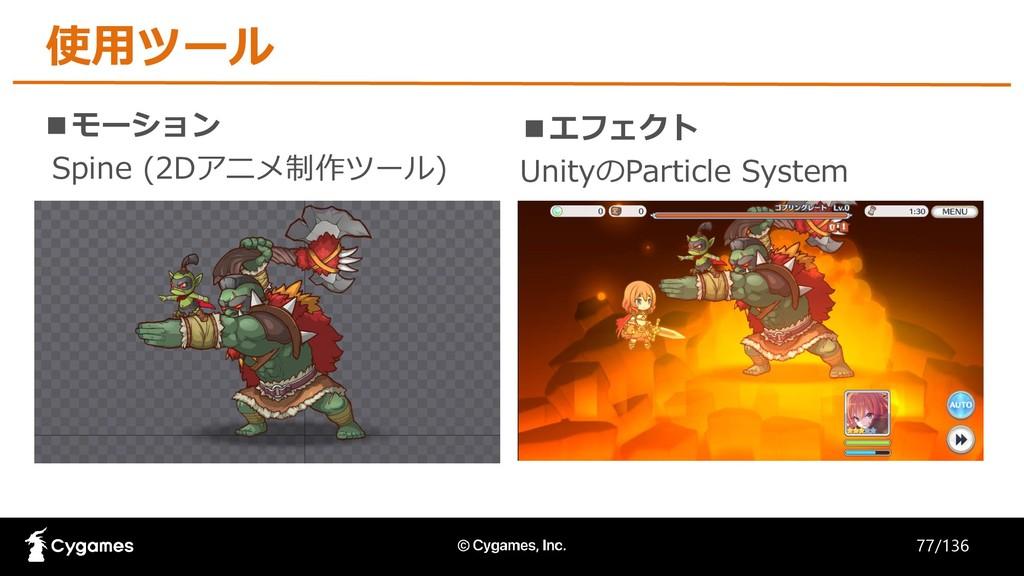 使用ツール ■モーション Spine (2Dアニメ制作ツール) ■エフェクト UnityのPa...