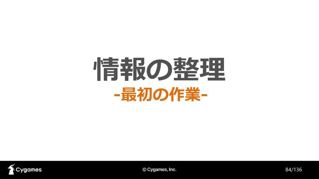 情報の整理 -最初の作業- 84/136