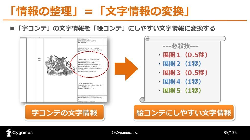 「情報の整理」=「文字情報の変換」 字コンテの文字情報 絵コンテにしやすい文字情報 ・展開1(...